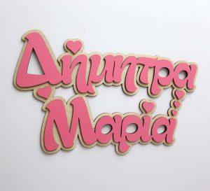 Athina-Maria